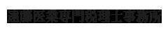 新日本総合税理士法人 浦和支所 医業サポート部門