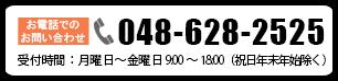 お電話でのお問い合わせ 048-840-3377受付時間:月曜日~金曜日9:00~18:00(年末年始除く)